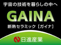 宇宙の技術を暮らしの中へ GAINA 断熱セラミック・ガイナ