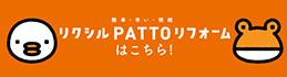 PATTOリフォーム