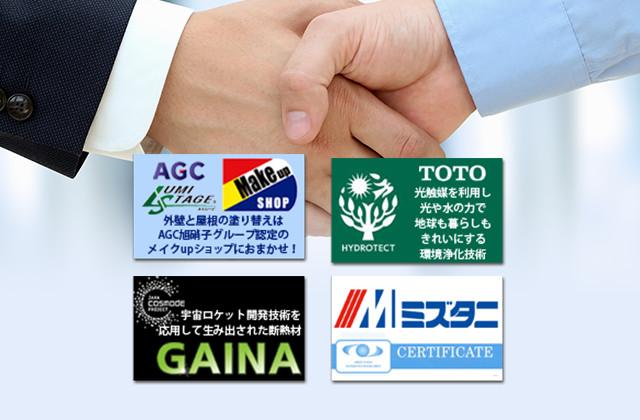 各素材メーカーの認定制度
